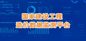 国家建设工程造价数据监测平台